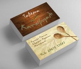 Katsibali Card 1100X700
